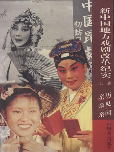 新中国地方戏剧改革纪实(上)