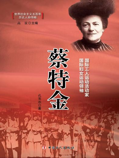 世界社会主义五百年历史人物传略——蔡特金