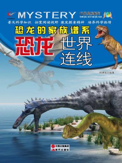 恐龙的家族谱系...