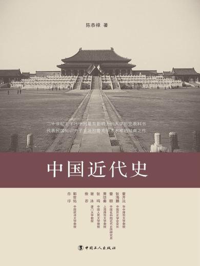 中國近代史