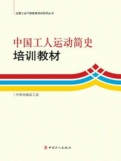 中國工人運動簡...