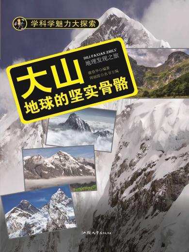 大山:地球的堅實骨骼