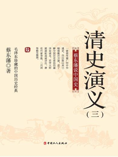 清史演義(三)