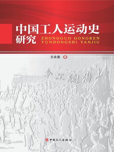 中国工人运动史研究