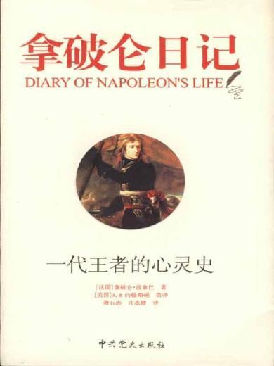 拿破侖日記(譯著)