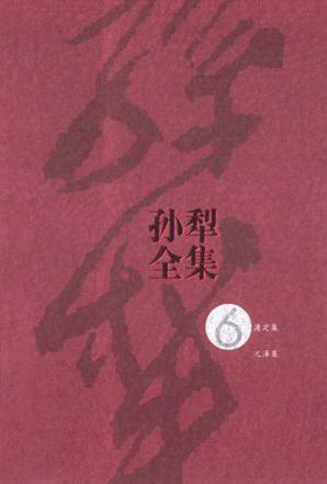 孫犁全集(6)