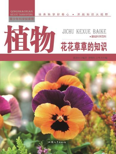 植物:花花草草的知識