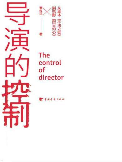 導演的控制:從...