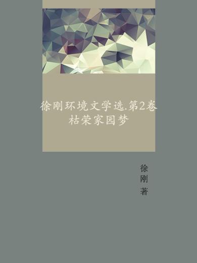 徐剛環境文學選...