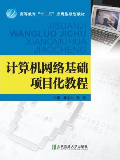 計算機網絡基礎項目化教程