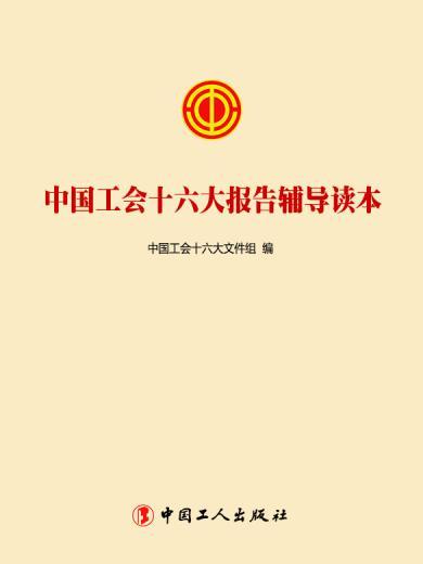 中国工会十六大报告辅导读本