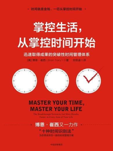 掌控生活,从掌控时间开始:迅速取得成果的突破性时