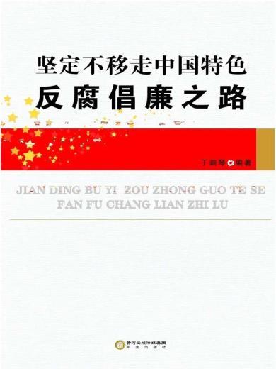 堅定不移走中國特色反腐倡廉之路