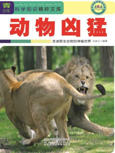 動物兇猛:走進...