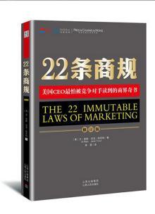 22條商規