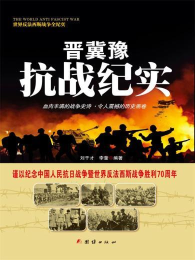 晉冀豫抗戰紀實