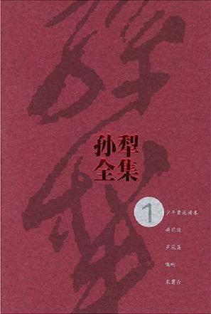 孫犁全集(1)