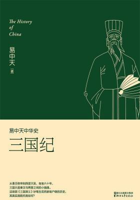 易中天中华史:三国纪