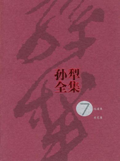 孫犁全集(7)