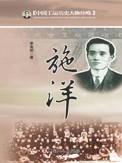 中国工运历史人物传略——施洋
