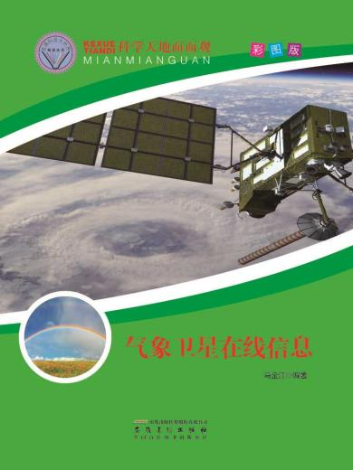 氣象衛星在線信息