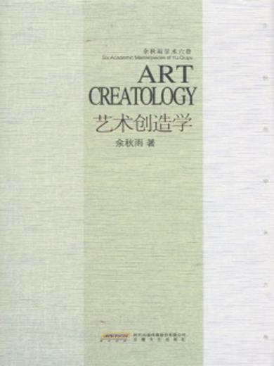 艺术创造学