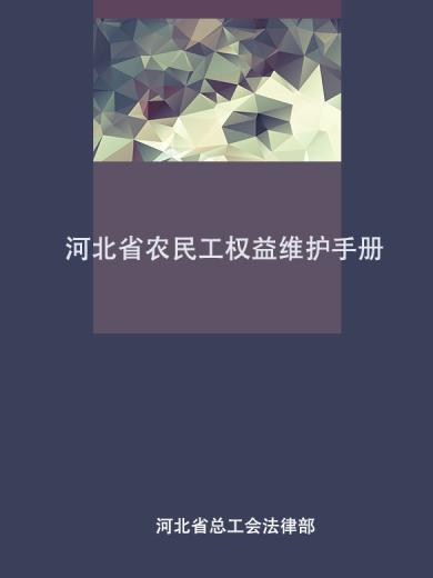 河北省農民工權...