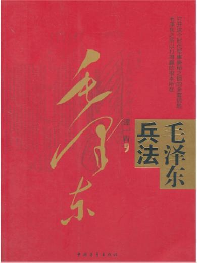 毛澤東兵法