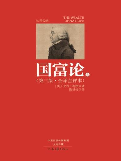 国富论(上,下)