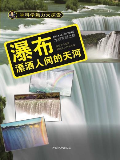 瀑布:漂灑人間的天河