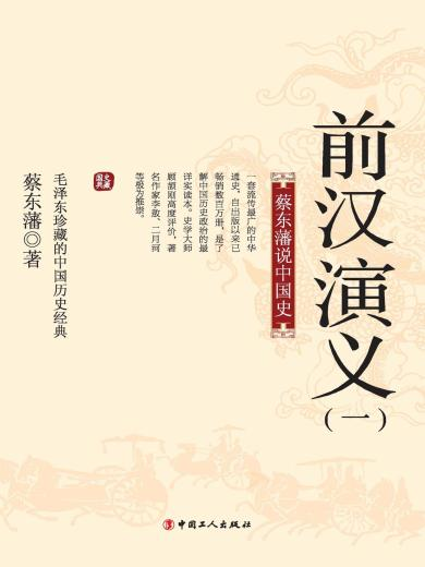 前漢演義(一)