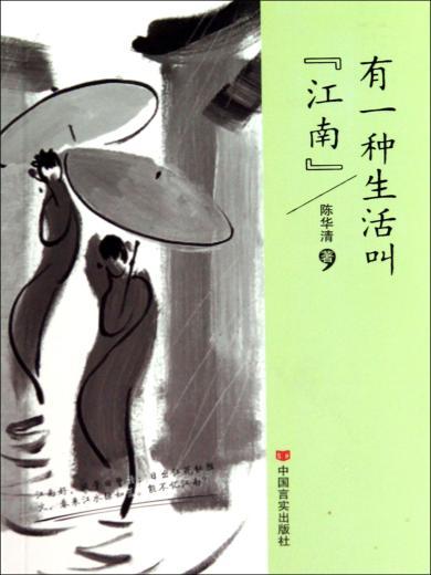 """有一种生活叫""""江南"""""""