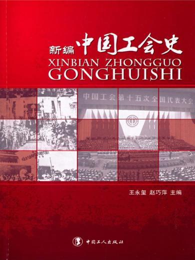 新编中国工会史