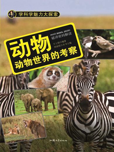 動物:動物世界的考察