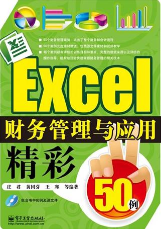 Excel財務...