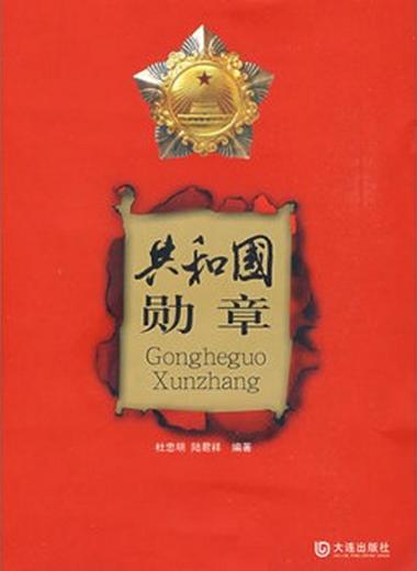 共和國勛章