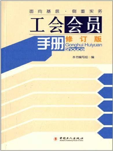 工会会员手册·最新修订版