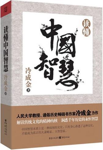 讀懂中國智慧
