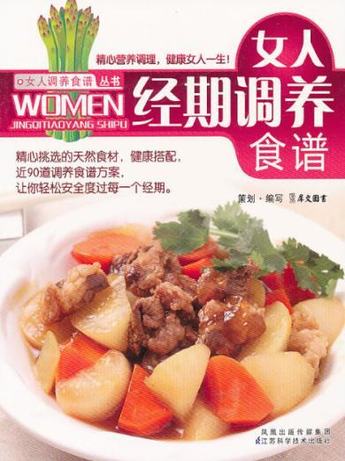 女人经期调养食谱