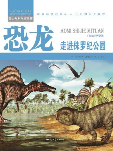 恐龍:走進侏羅紀公園
