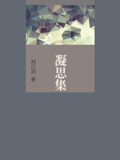 凝?#25216;?/></a>               <h4>凝?#25216;?/h4>               <p>作者:  刘?#23376;?/p>               <p>简介:  本书是本散文作品集。收录了日月经天、冬日五则、平明小札、大地的心灵、夕阳红...</p>             </li>                        <li><a href=