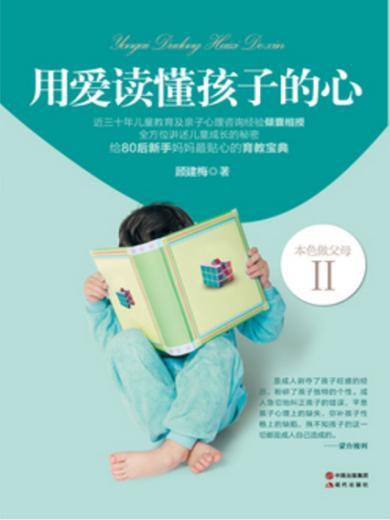 用爱读懂孩子的心