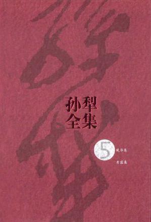 孫犁全集(5)