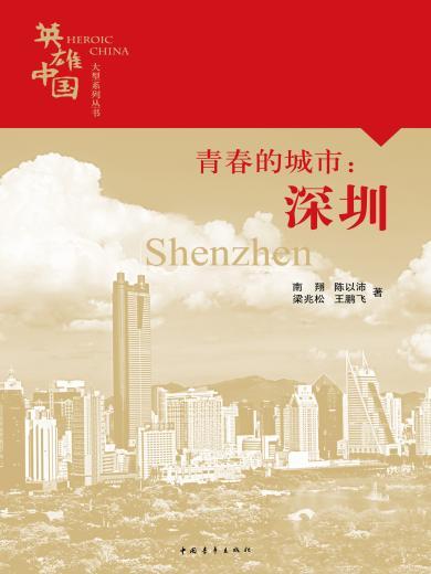 青春的城市:深圳