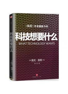 科技想要什么
