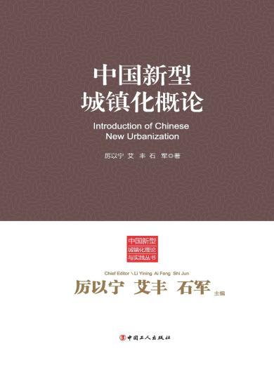 中國新型城鎮化概論