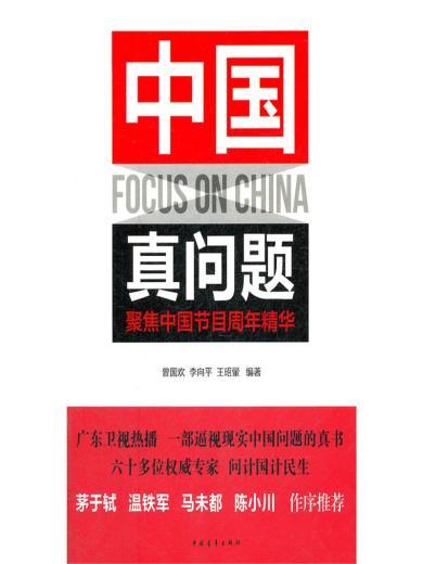 中國真問題