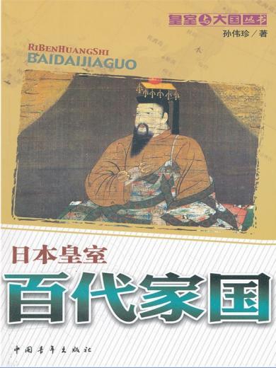 百代家園:日本皇室