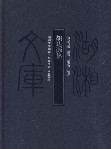 湖湘文庫—胡達源集