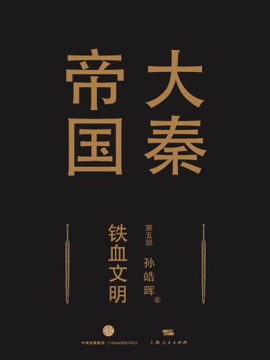 大秦帝國第五部《鐵血文明》(上卷+中卷+下卷)